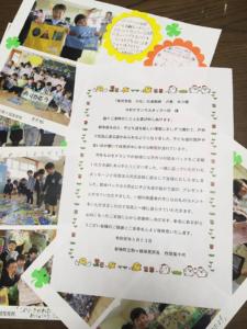 東日本大震災支援お便り