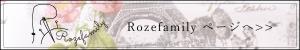 Rozefamilyページへ